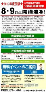 2016.8 体験&8月生開講迫るDM 2016.8.jpg