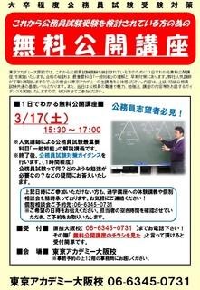 公務員試験対策無料イベントのご案内20180217.jpg