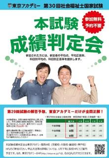 第30回社福成績判定会案内(HP).jpg