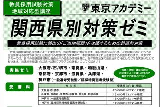 関西県別ゼミ1.png