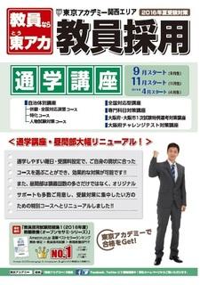 kansai-kyosai911gatsu-hyoshi.jpg